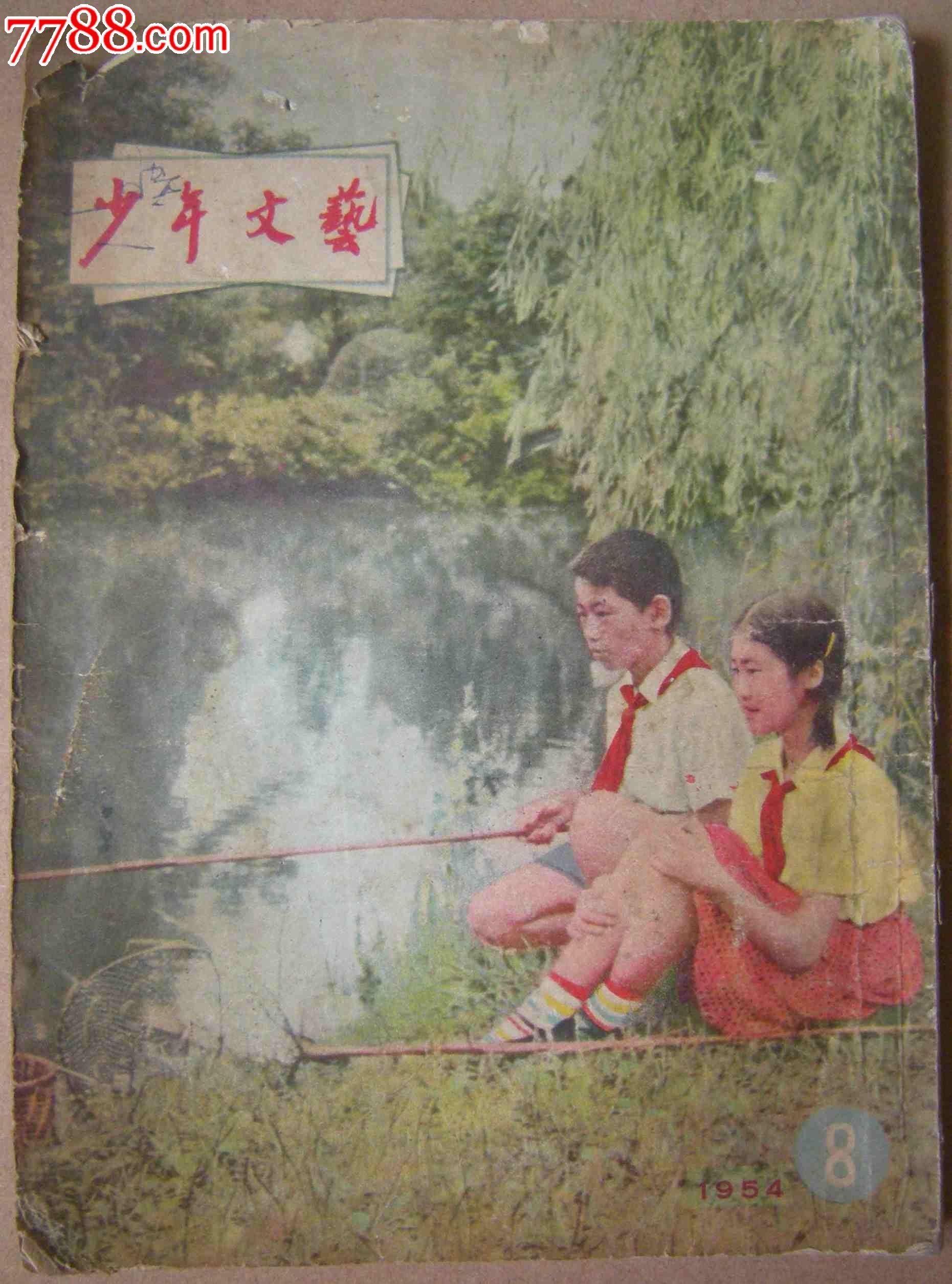 少年文艺1954年第8期