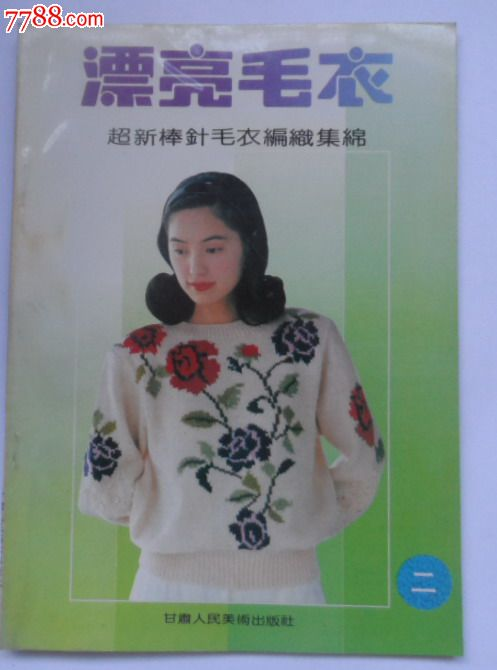漂亮毛衣——超新棒针毛衣编织集锦二,其他文字类旧书