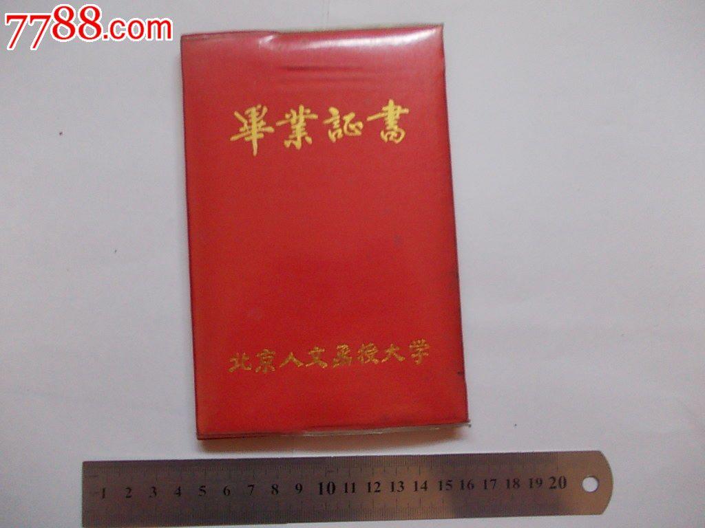 1987年,北京人文函授大学