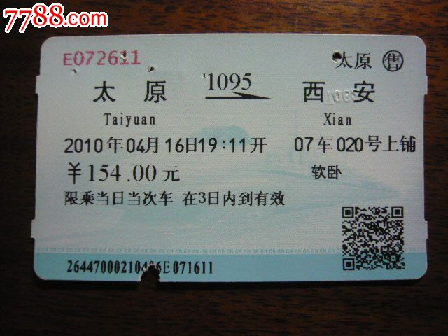 火车票--太原--西安(6.11)_价格3.