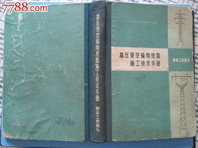 高压架空输电线路施工技术手册(架线工程)--中国工业