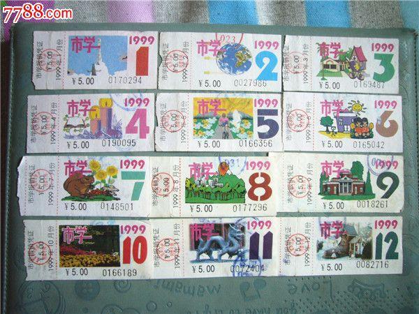 1999年北京公交市区学生月票花