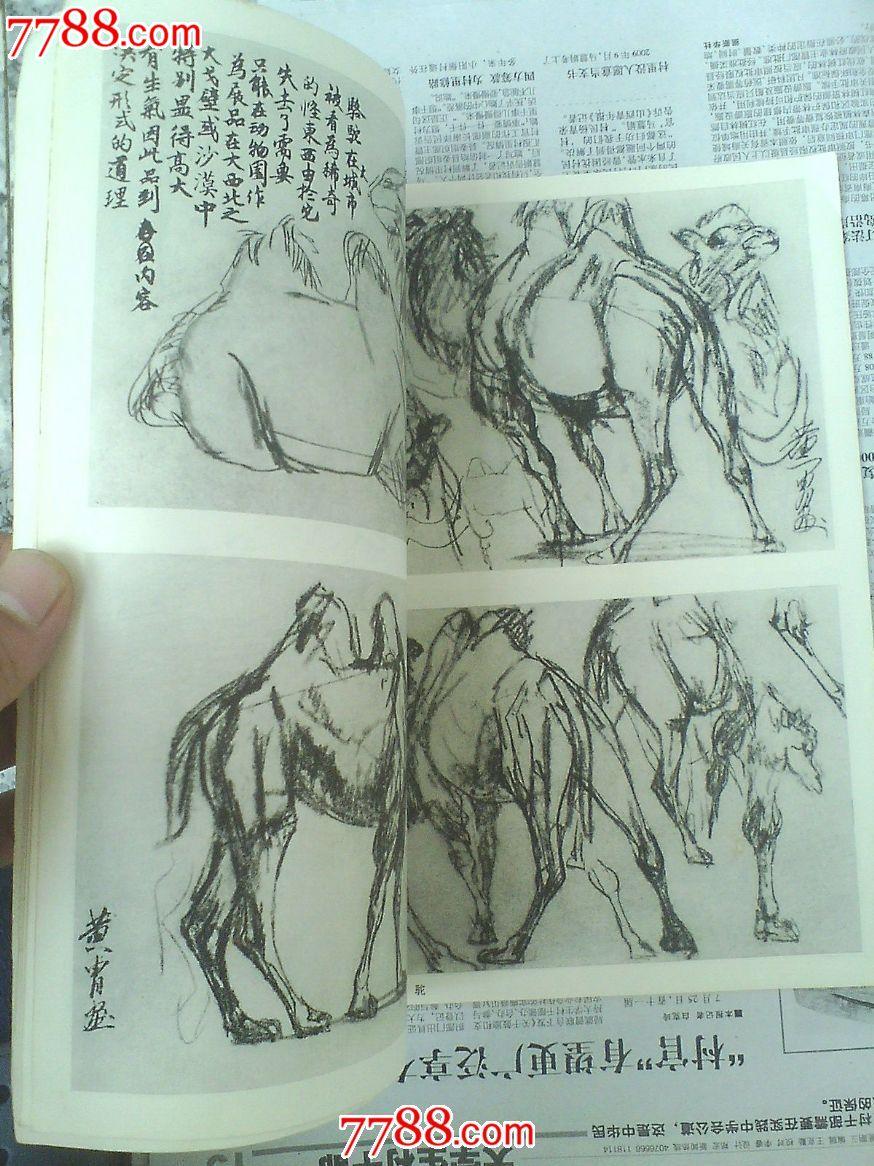 写生画册_价格35元【行谊书店】_第3张_7788收藏__中国收藏热线