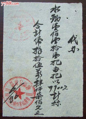 滁县皇甫区章广线业供销社生产小组手写收据(繁体字老