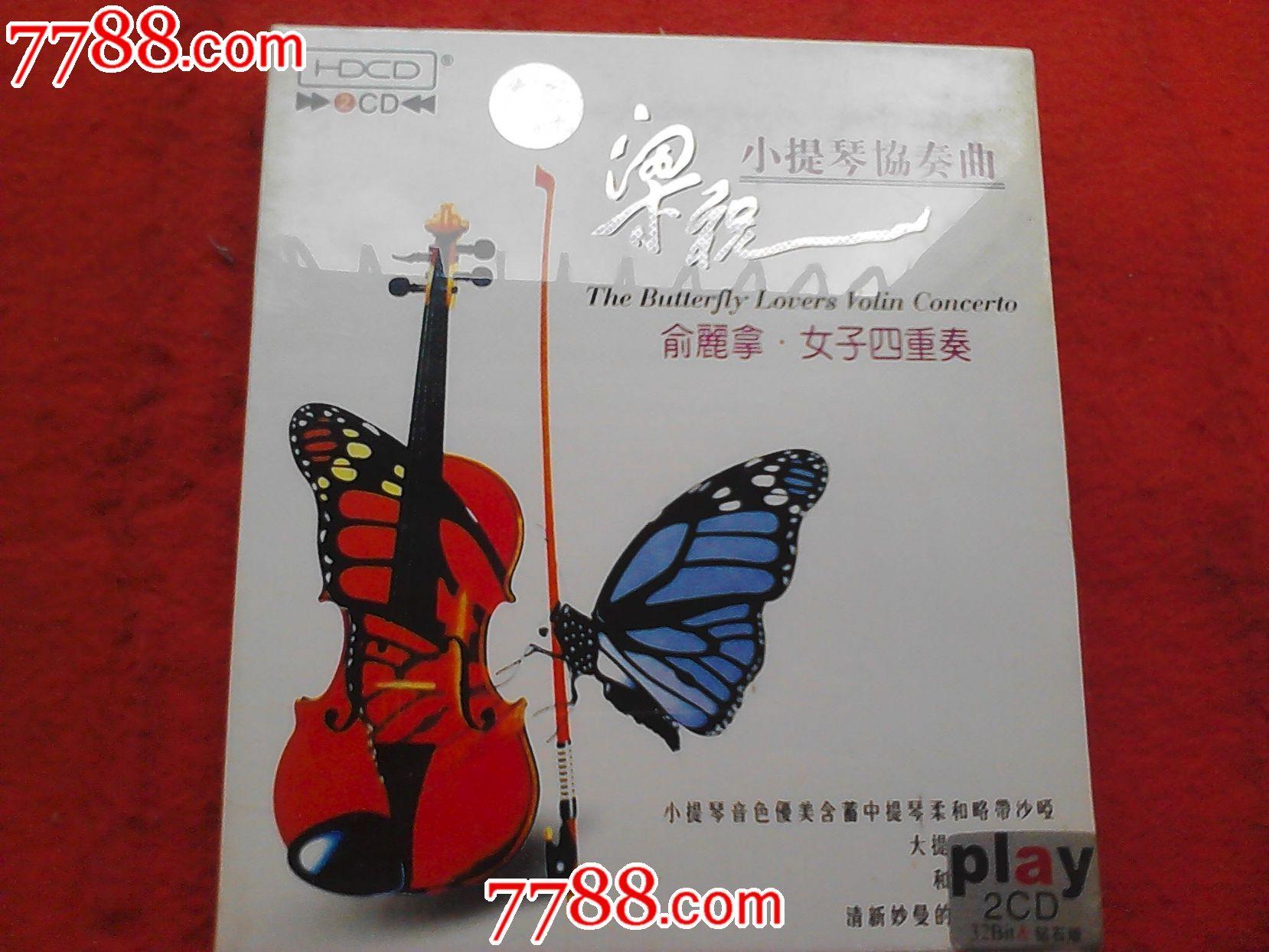 梁祝小提琴协奏曲,民韵