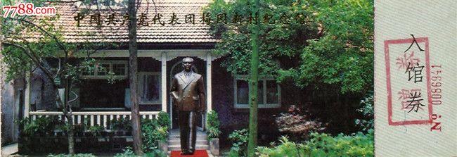 南京梅园新村纪念馆
