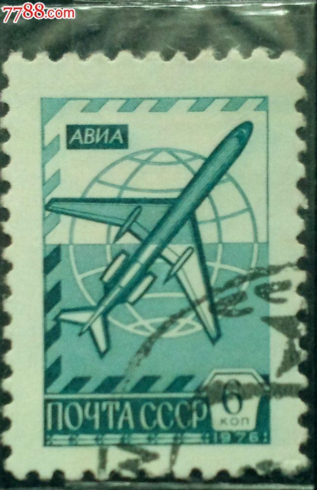 苏联航空邮票