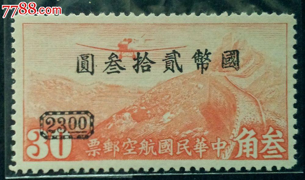 民国加字航空邮票
