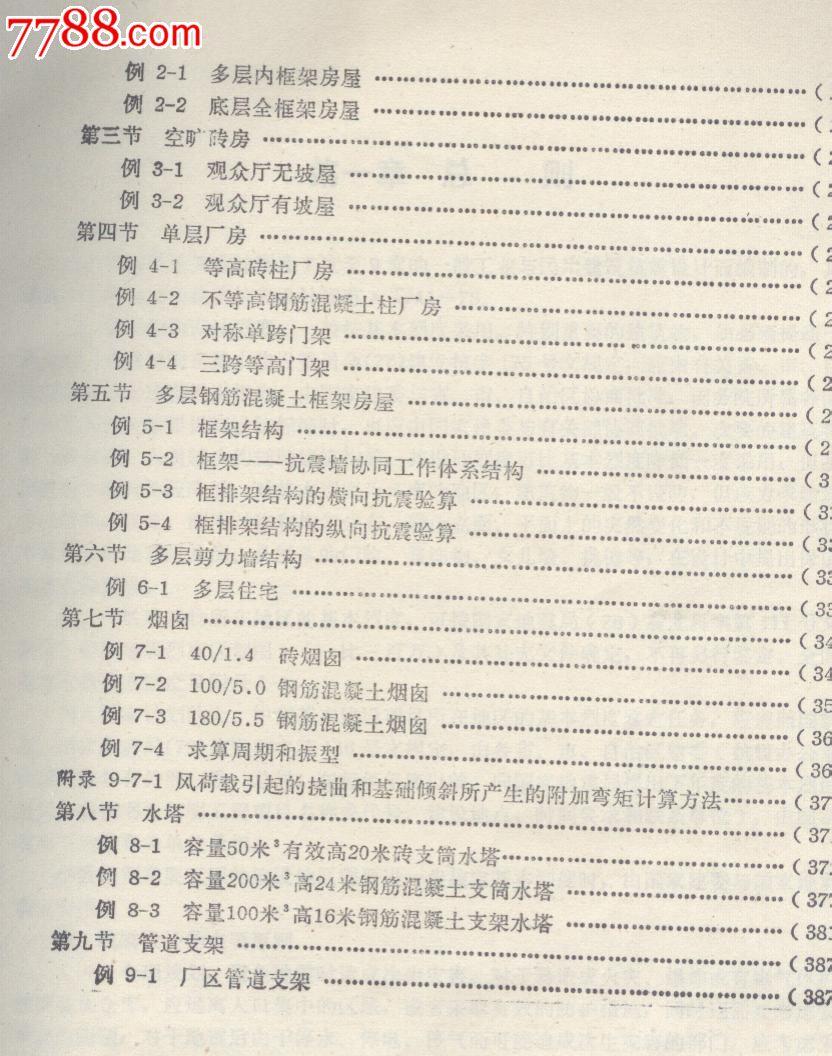 工业与民用建筑抗震设计手册