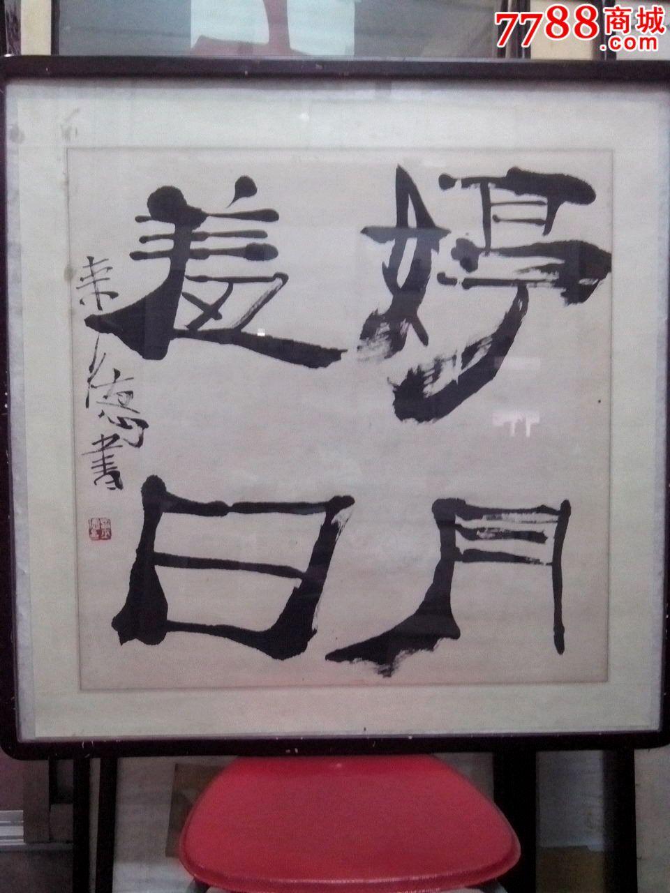 当代书画大家曾来德书法【武汉文威轩】_第1张_7788收藏__中国收藏图片