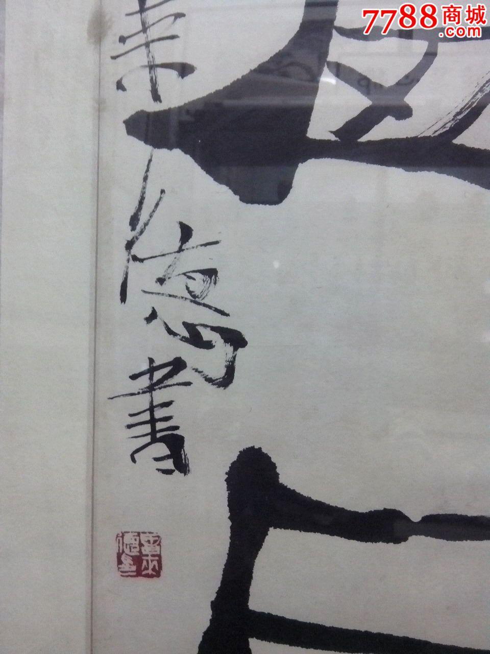 当代书画大家曾来德书法【武汉文威轩】_第3张_7788收藏__中国收藏图片