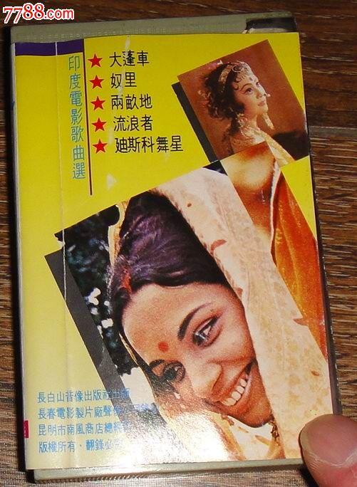 印度电影歌曲选_第4张_7788收藏__收藏热线