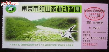 南京市红山森林动物园门票