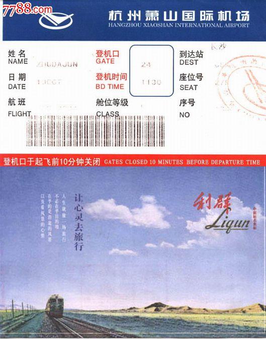 杭州萧山国际机场登机牌 背面利群香烟广告
