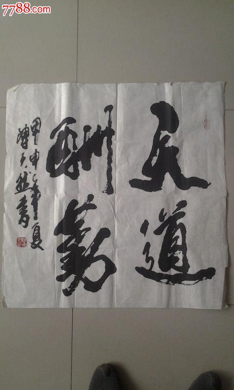 陈天然书法_价格5000元【镜泉草堂】_第1张_7788收藏__中国收藏热线图片
