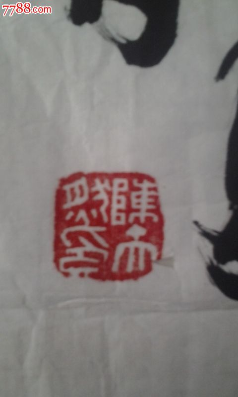 陈天然书法_价格5000元【镜泉草堂】_第3张_7788收藏__中国收藏热线图片