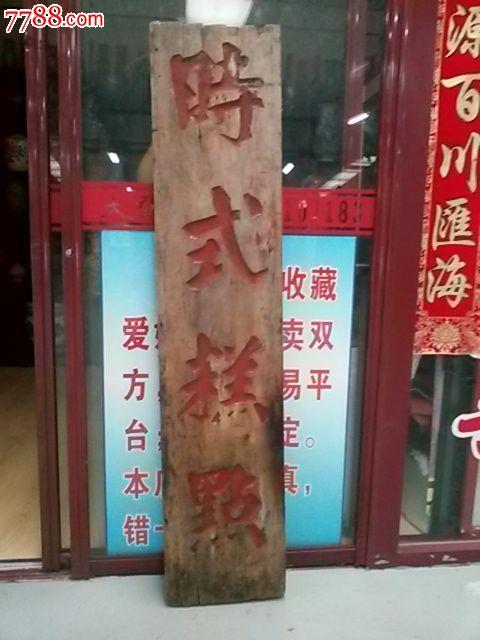 民国杂货店松子云片牌匾-se24376459-木牌匾/对联