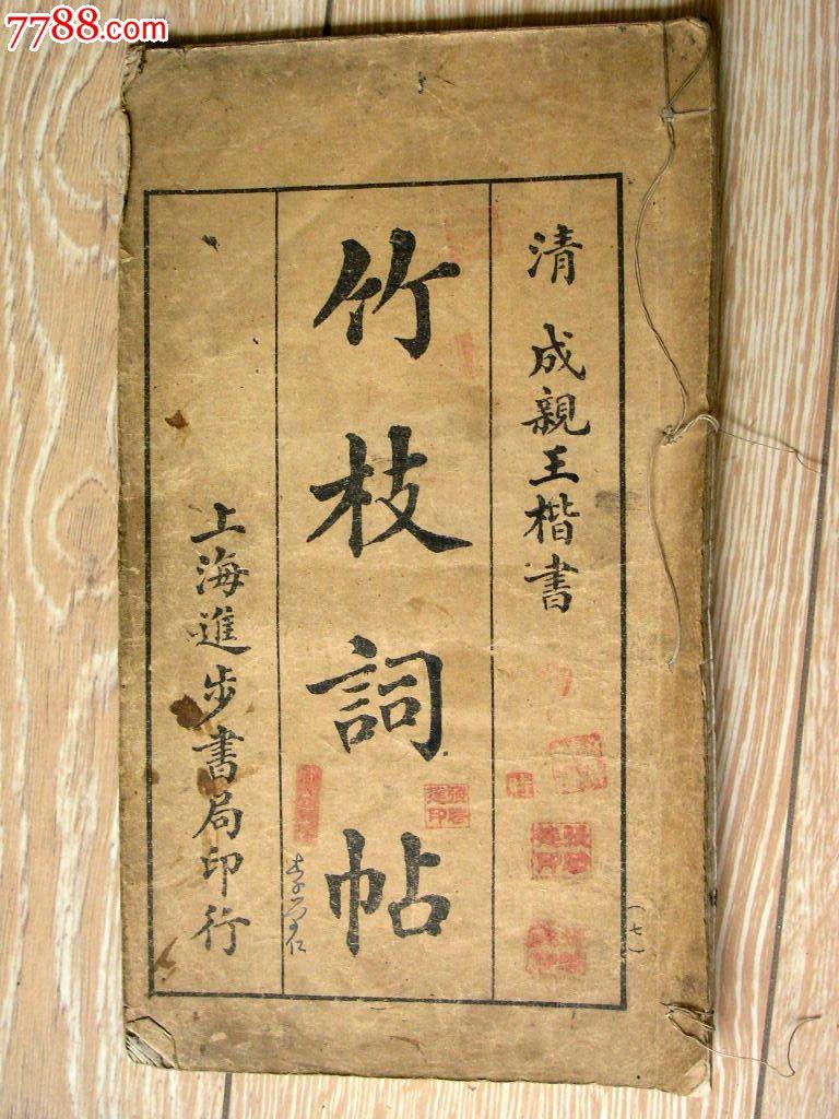 碑帖收藏140601-民国4年清代成亲王楷书-竹枝词帖上海