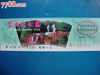 紫竹院公园_价格1