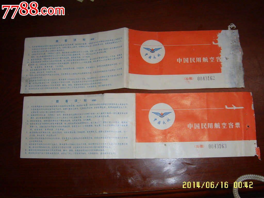 1979年汕头至广州飞机票2张
