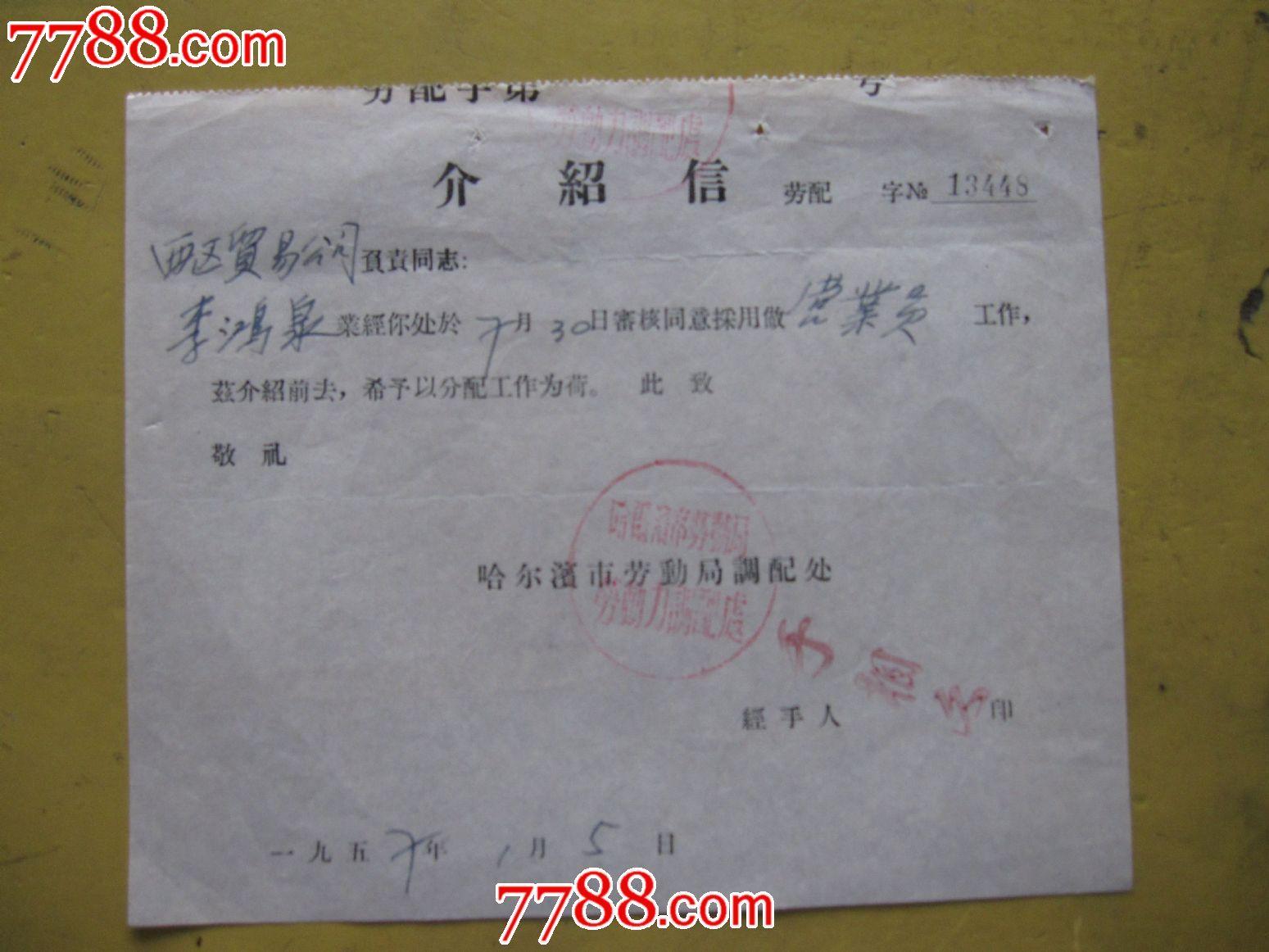 劳动局_哈尔滨劳动局调配处