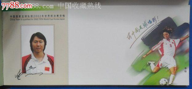 中国国家足球队获2002年世界杯决赛资格纪念