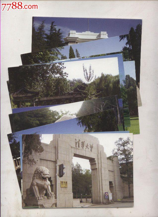 清华大学,空白明信片一套