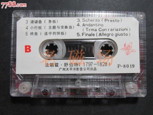 舒伯特a大调钢琴五重奏作品114(鳟鱼)