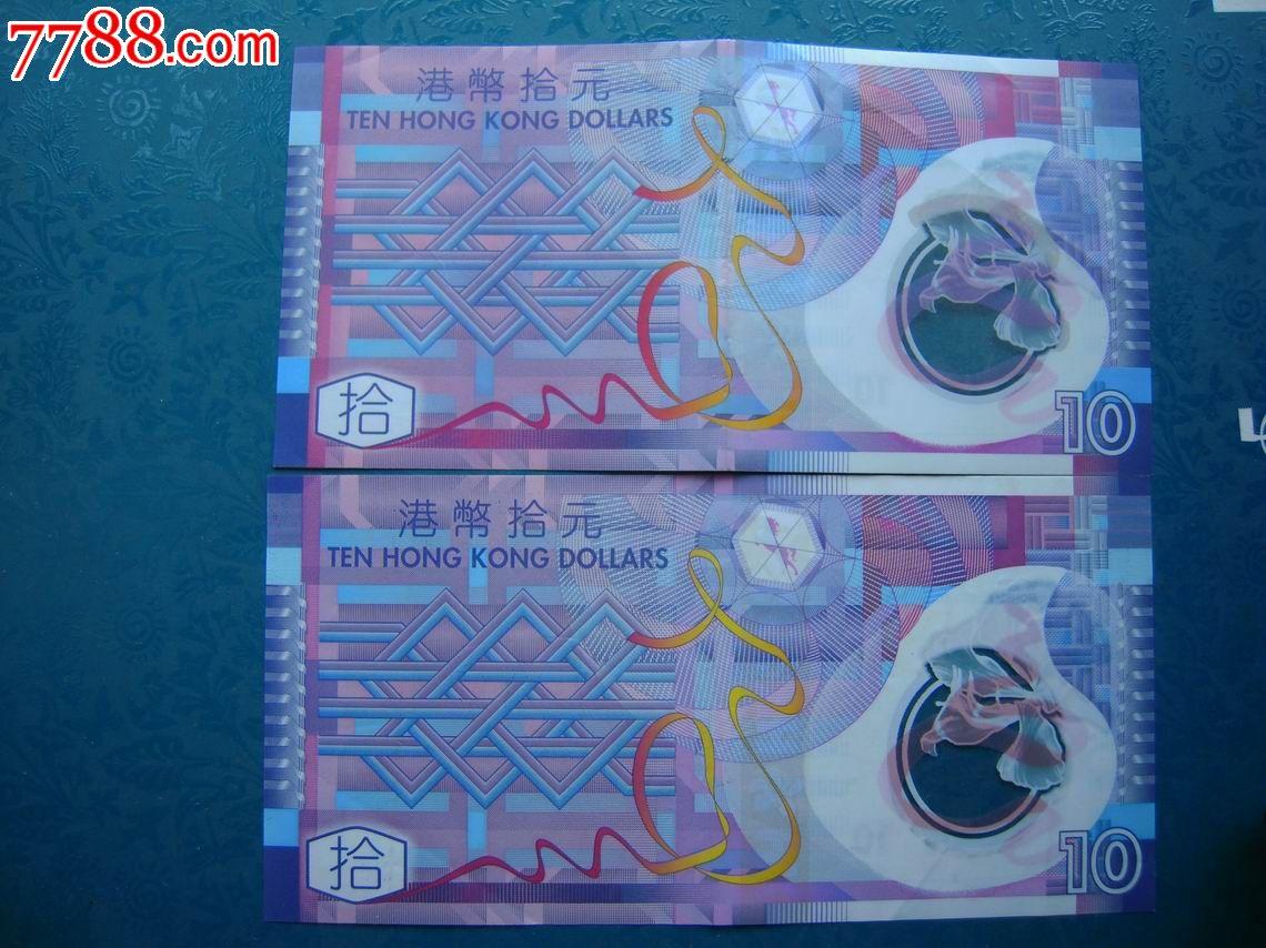 香港2007版10元塑料钞2张