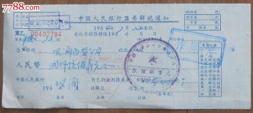 中国人民解改a��`9/#z(_54年中国人民银行汇票解讫通知