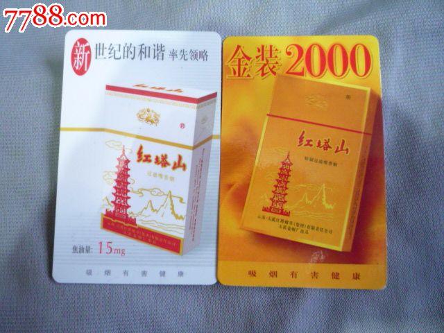(红塔山)香烟广告2000年历卡【一对合售】