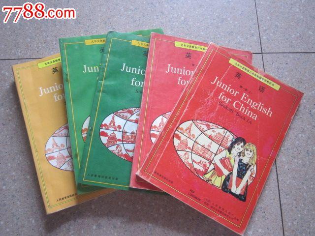 九年义务教育三年制初级中学教科书英语初中5西城区北京的最好全套图片