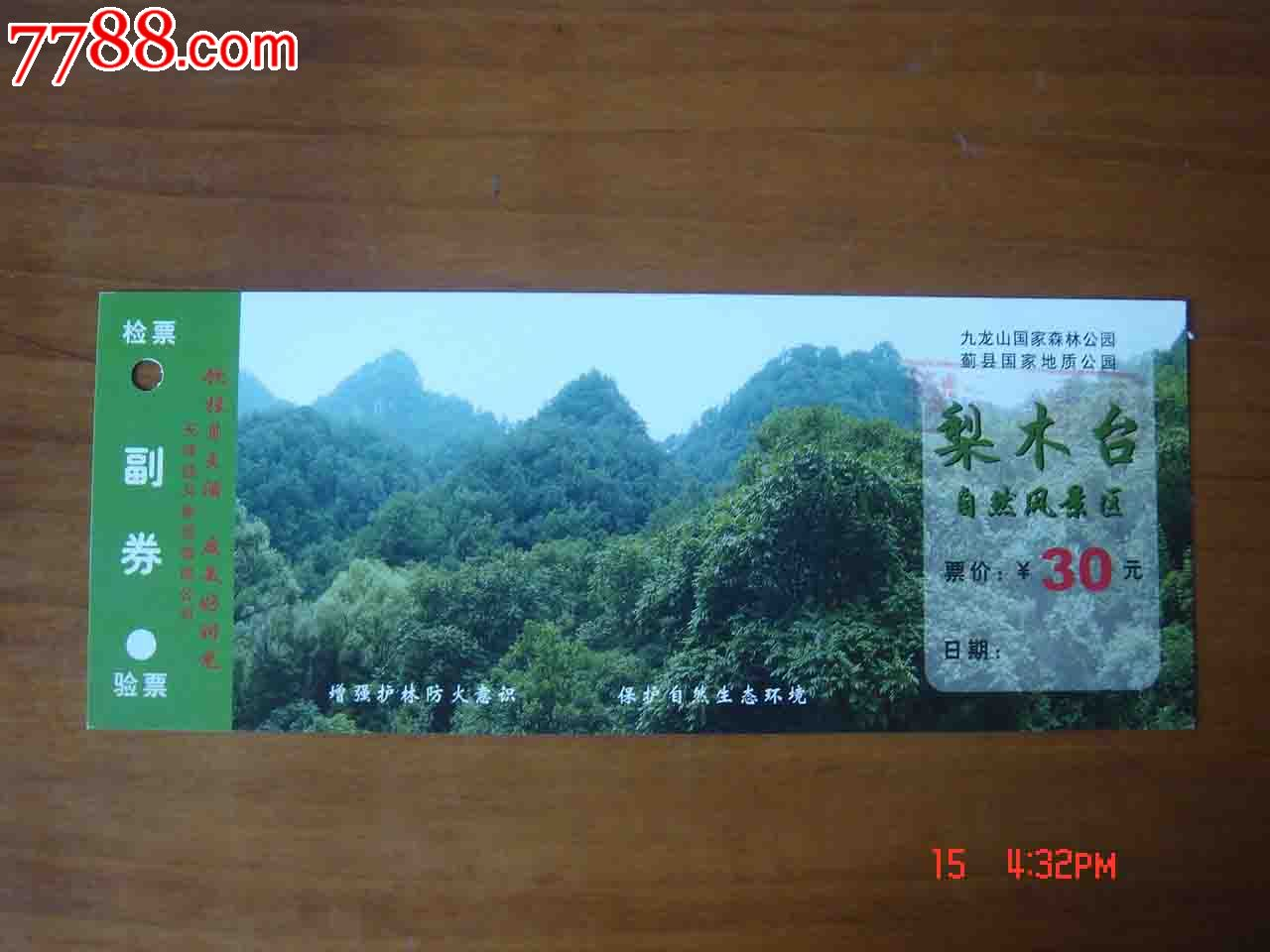 天津蓟县九龙山国家森林公园梨木台景区游览券