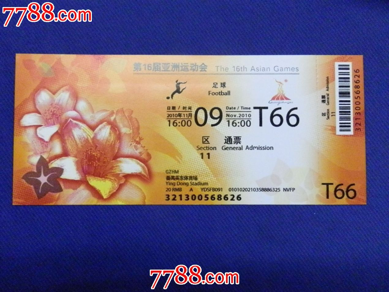 2010广州第16届亚运会门票------足球(番禺英东体育馆