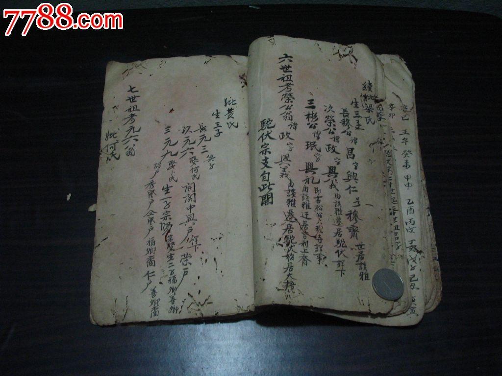 清末民初的关氏毛笔手写族谱——关氏后人一路南迁的历史见证