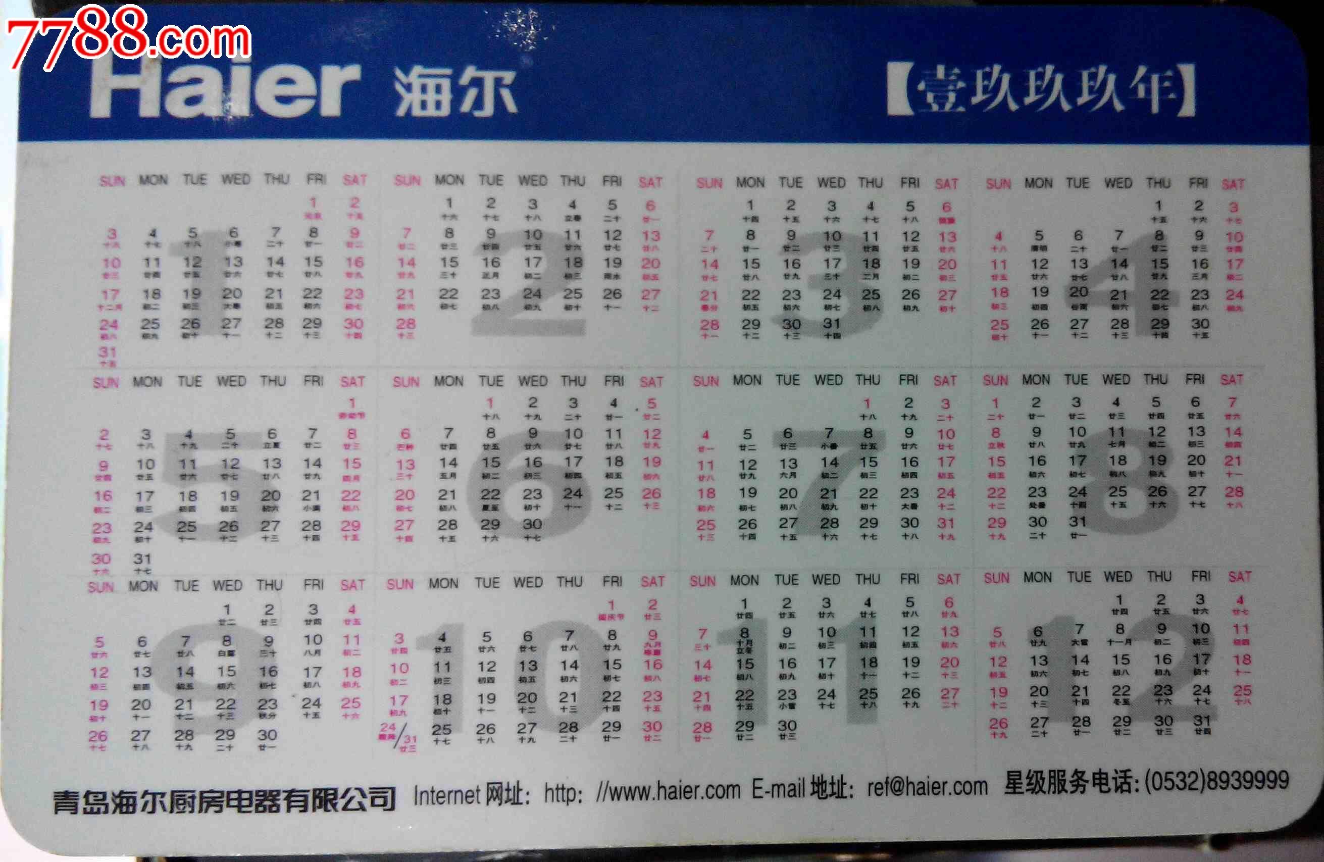 1999年海尔广告年历片(hh:120.2),年历卡/片,九十年代