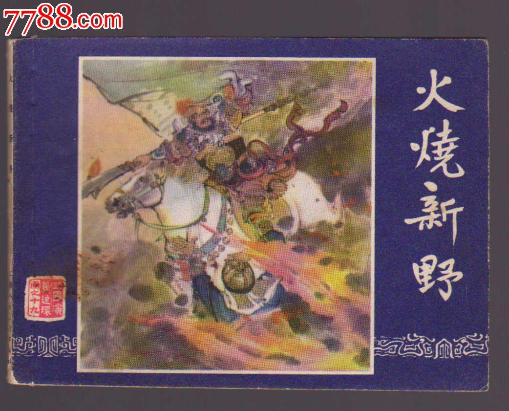 qq三国湖北火烧新野_火烧新野(双79版)