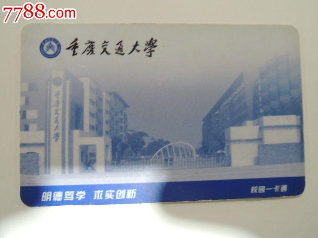 大学一卡通_重庆交通大学校园一卡通卡