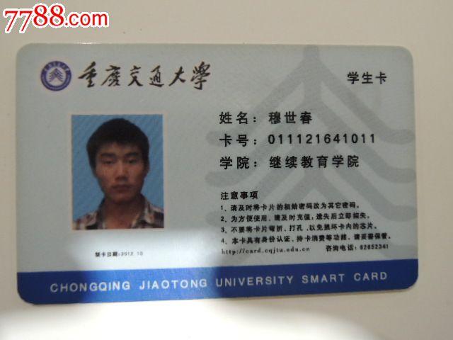 重庆交通大学校园一卡通卡