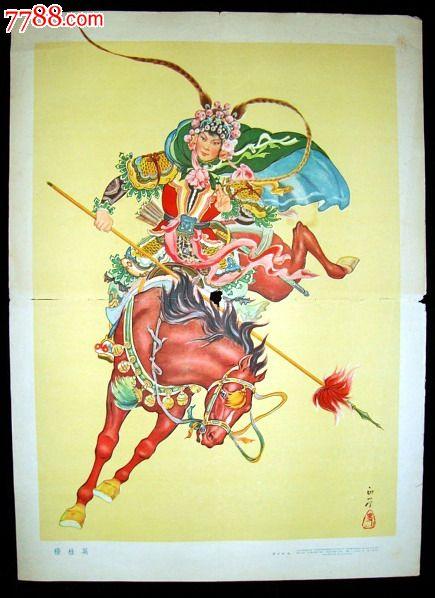 【古代英雄人物四条屏】--江西63年初版--精美少见