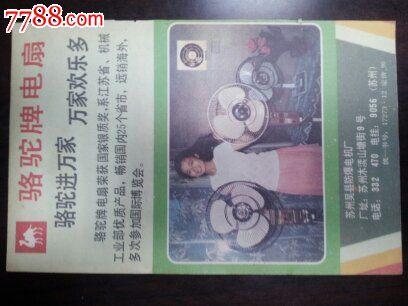 苏州骆驼牌电扇广告