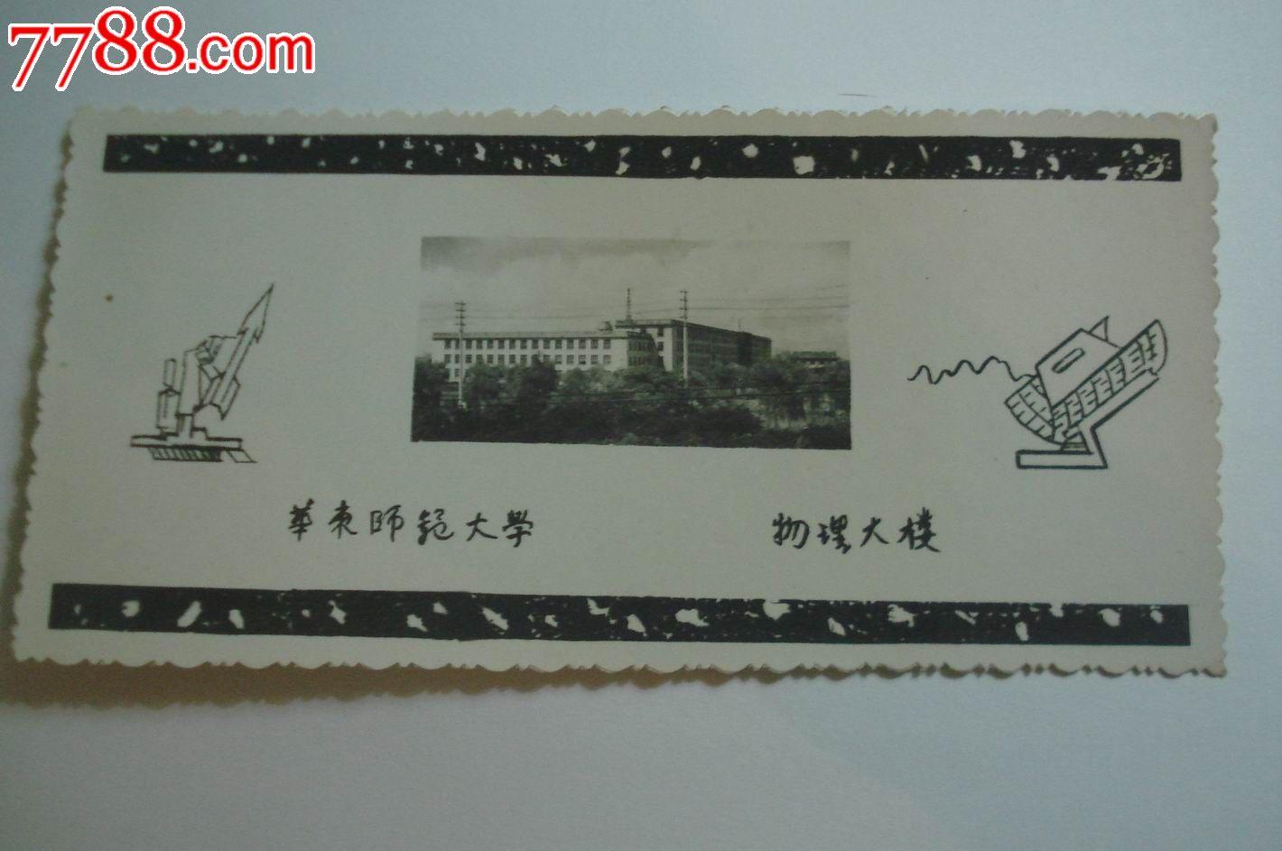 华东师范大学物理大楼