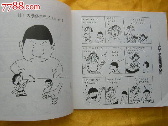我不是坏小孩(叶姝漫画)-漫画\/卡通画册--se245