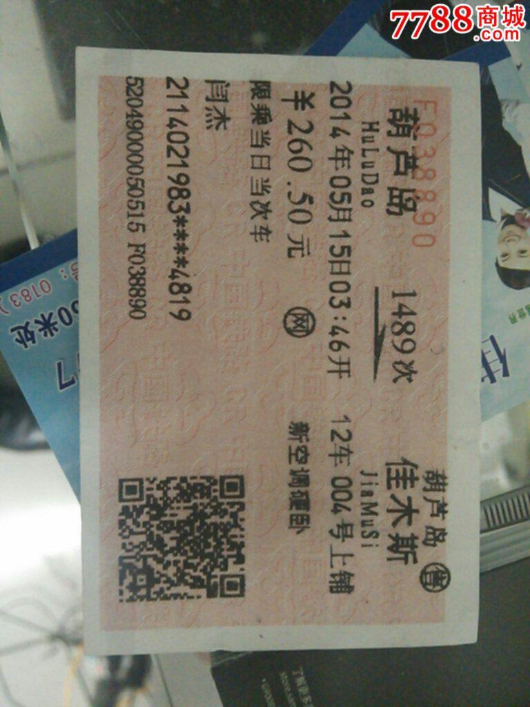 火车票葫芦岛到佳木斯