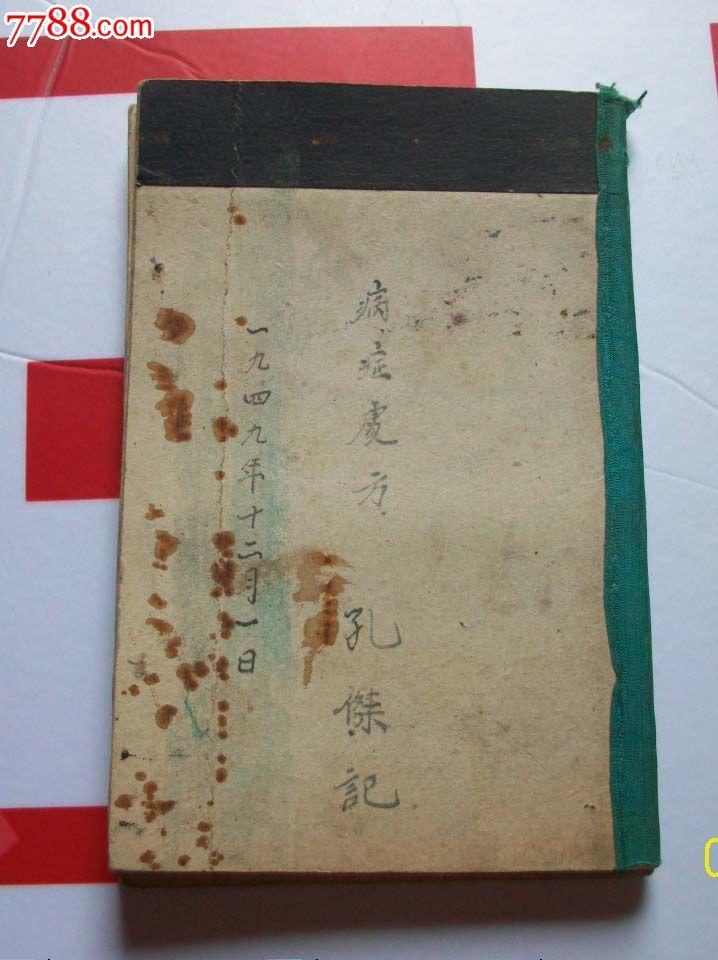 1949年病症处方手写笔记本