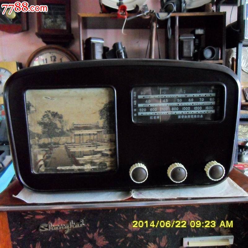 红星电子管收音机_第1张_7788收藏__中国收藏热线