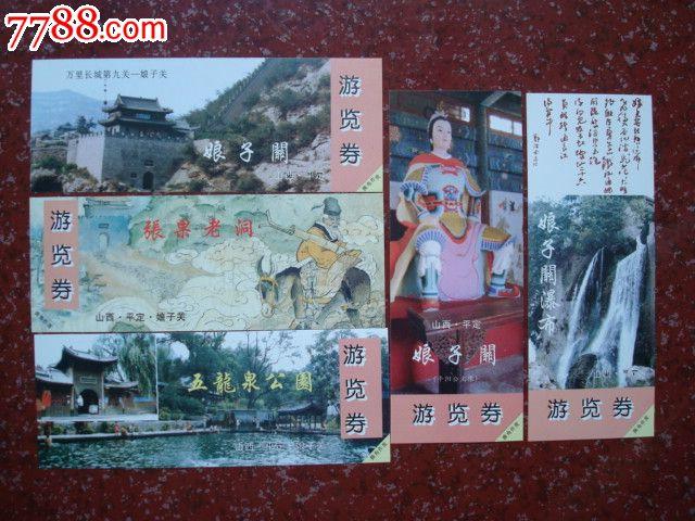 娘子关-价格:60.0000元-se24530131-旅游景点门票