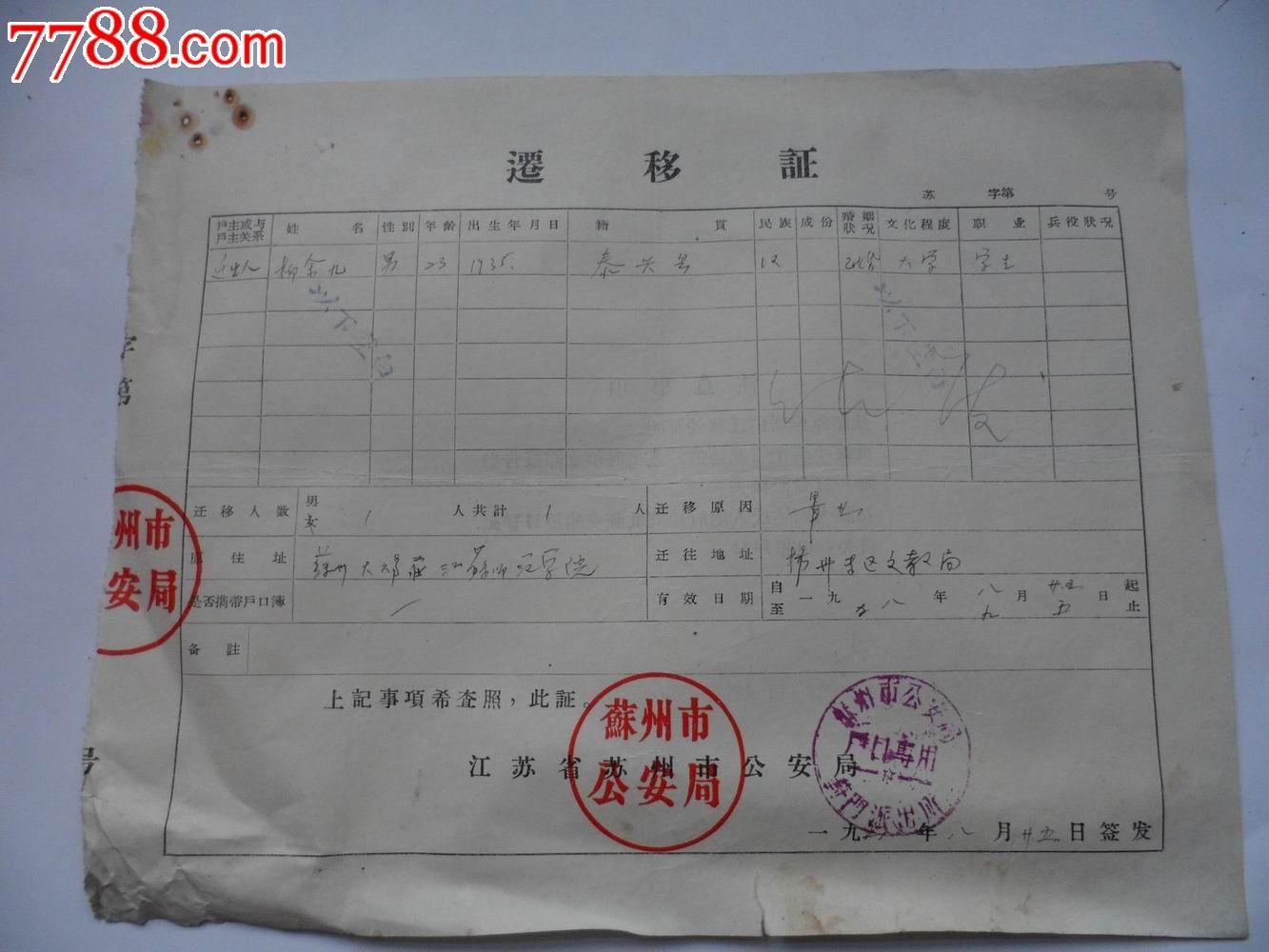 1958年苏州市*安局户口迁移证