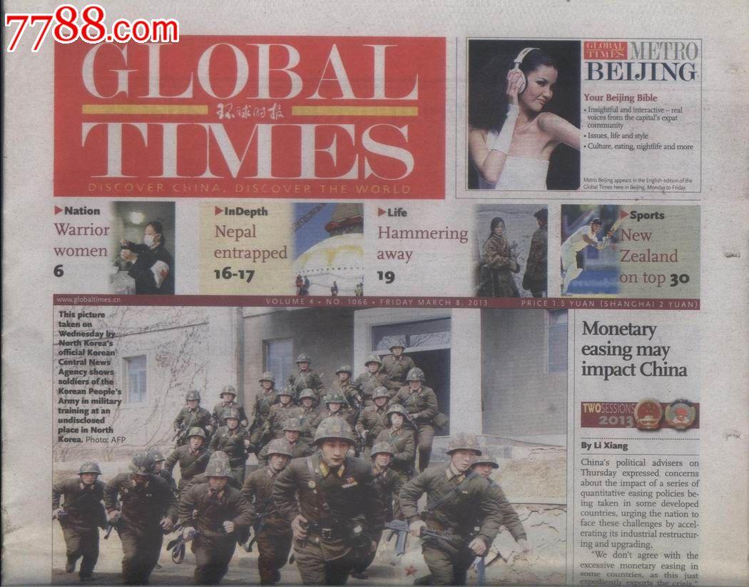 2013年中国民航赠阅环球时报-英文报4开32版