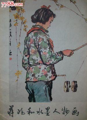蒋兆和水墨人物画-se24554422-综合绘画类画册-零售